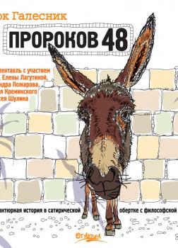 Пророков 48