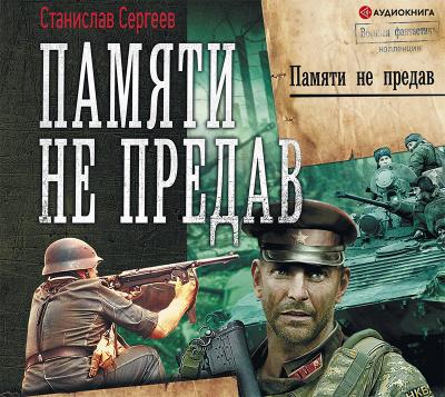 Памяти не предав