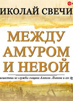Между Амуром и Невой