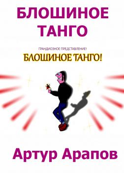 Блошиное танго