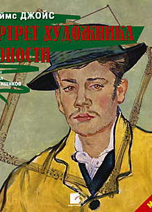 Портрет художника в юности