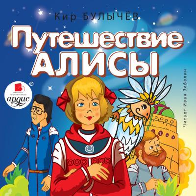 Девочка с Земли (Путешествие Алисы)