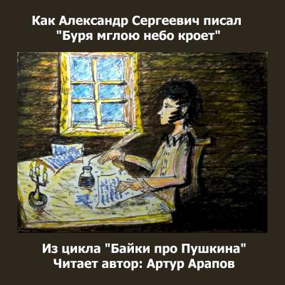 Как Александр Сергеевич писал
