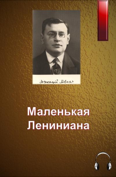 Маленькая Лениниана