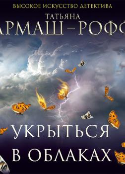 Укрыться в облаках