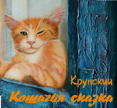Кошачья сказка