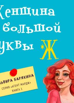 Женщина с большой буквы «Ж»