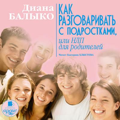 Как разговаривать с подростками, или НЛП для родителей