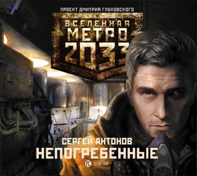 Метро 2033: Непогребенные