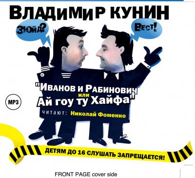 Иванов и Рабинович или Ай Гоу Ту Хайфа