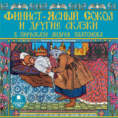 Финист-ясный сокол и другие сказки в пересказе Андрея Платонова