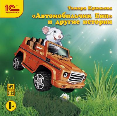 Автомобильчик Бип и другие истории