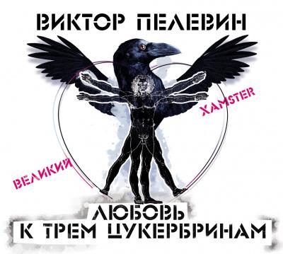 Любовь к трем цукербринам/Великий ХАМster/