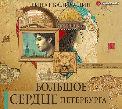 Большое сердце Петербурга