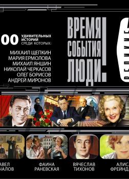 Великие российские актеры
