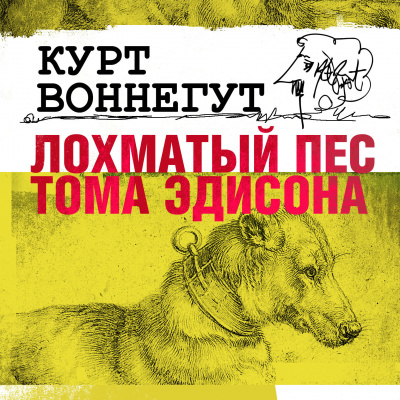 Лохматый пес Тома Эдисона