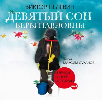 Девятый сон Веры Павловны и другие ранние рассказы