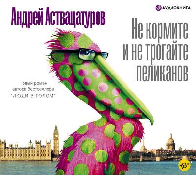 Не кормите и не трогайте пеликанов