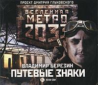 Метро 2033: Путевые знаки