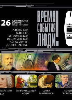 Великие композиторы