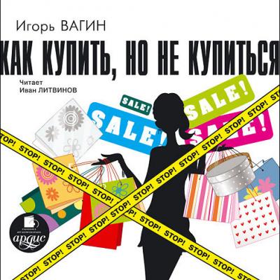 Как купить, но не купиться