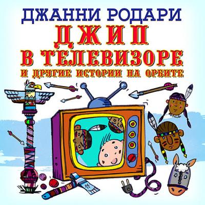 Джип в телевизоре