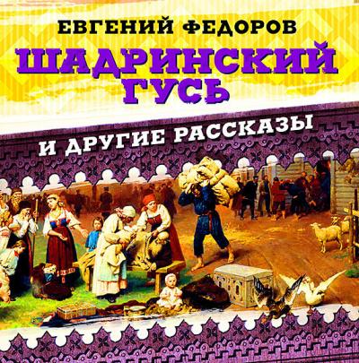 Шадринский гусь и другие повести