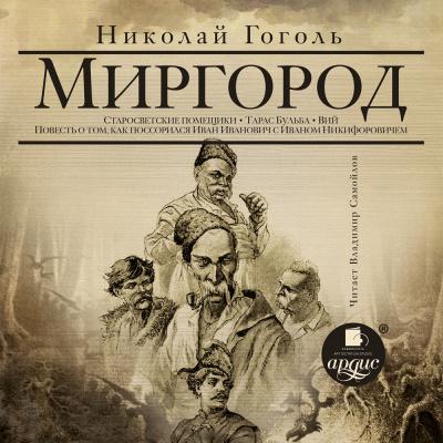 Миргород: Вий, Тарас Бульба и др.повести