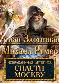 Спасти Москву