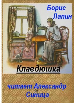 Клавдюшка