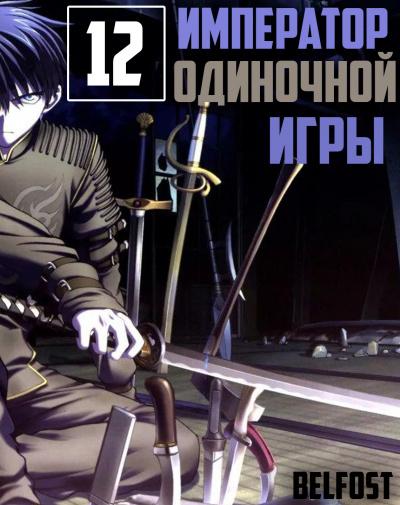 Император Одиночной Игры 12