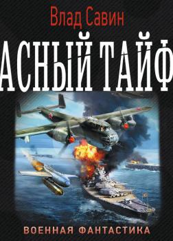 Красный тайфун (сборник)