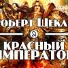 Красный император