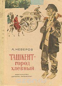 Ташкент - город хлебный