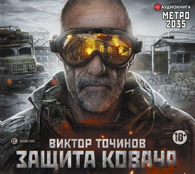 Метро 2035: Защита Ковача