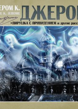 Пирушка с привидением и другие рассказы