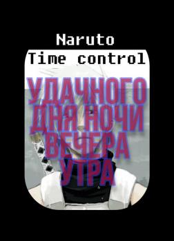 В мире Наруто со способностью контролировать время (том 13)