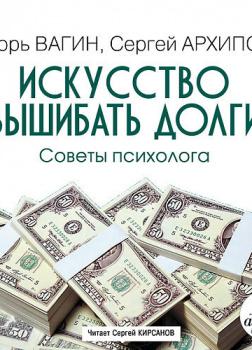 Искусство вышибать долги