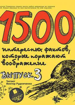 1500 интересных фактов КОТОРЫЕ ПОРАЖАЮТ Вып3