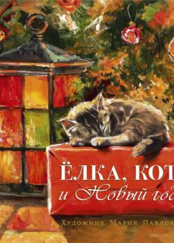 Ёлка, кот и Новый год