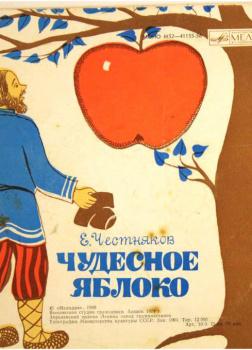 Чудесное яблоко