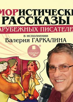 Юмористические рассказы зарубежных писателей в исполнении Валерия Гаркалина