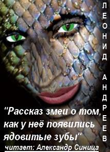 Рассказ змеи о том, как у неё появились ядовитые зубы