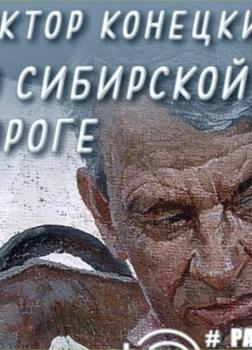 По сибирской дороге