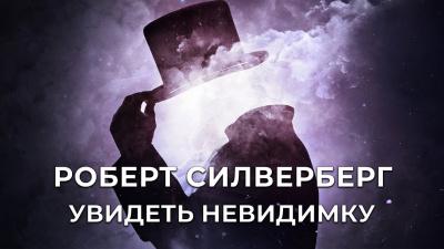 Увидеть Невидимку