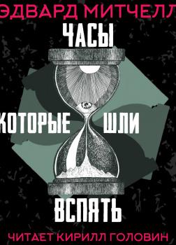 Часы, которые шли вспять