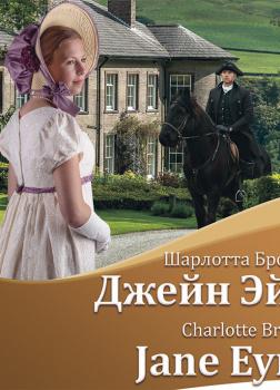 Джейн Эйр/Jane Eyre