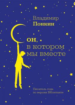 Сон, в котором мы вместе
