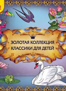 Золотая коллекция классики для детей