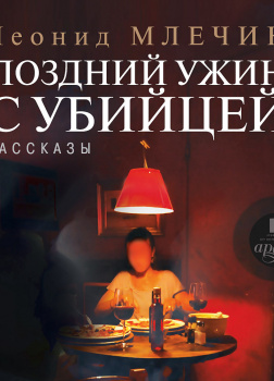 Поздний ужин с убийцей